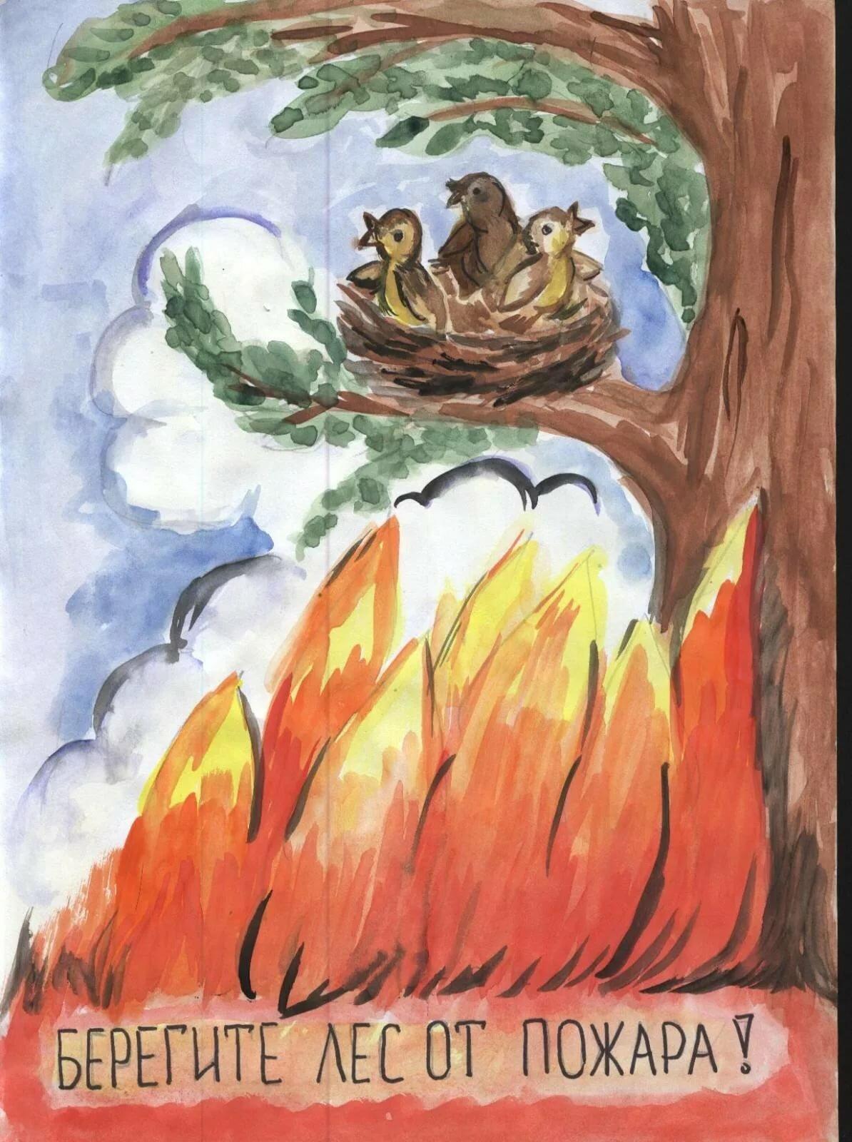 Против пожара в картинках