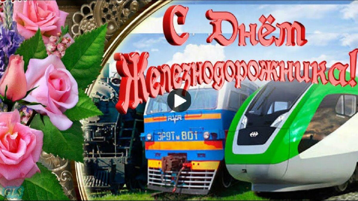 картинки ко дню железнодорожника украины