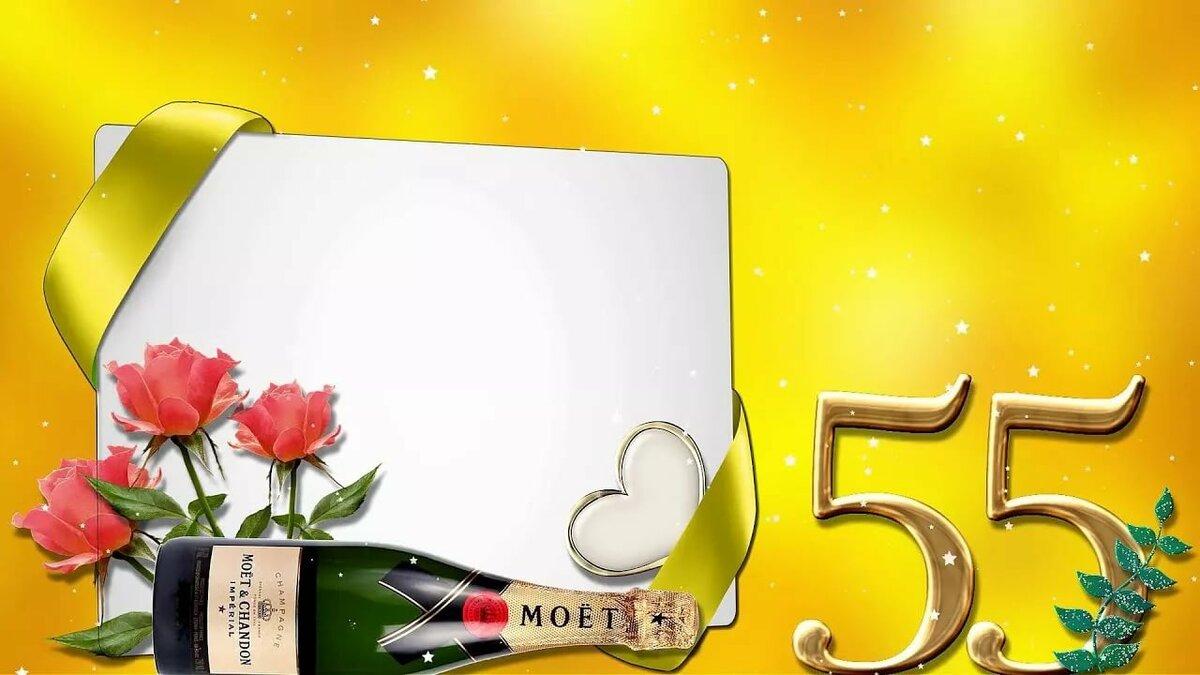 Рамка для поздравления с юбилеем женщине 55 лет