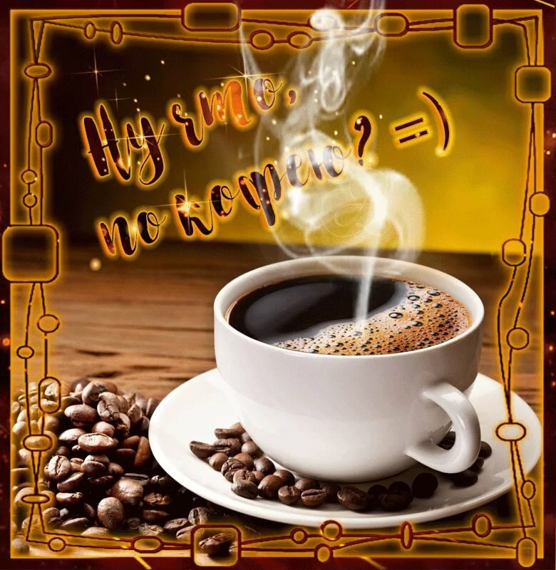 очень красивые открытки с добрым утром чашка кофе будете