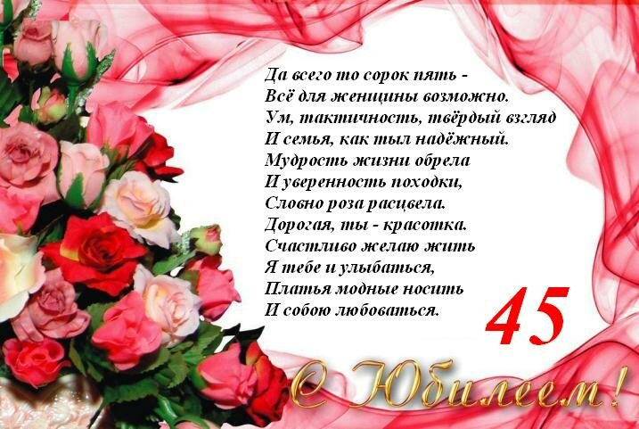 С днем рождения поздравления для женщины 45 лет