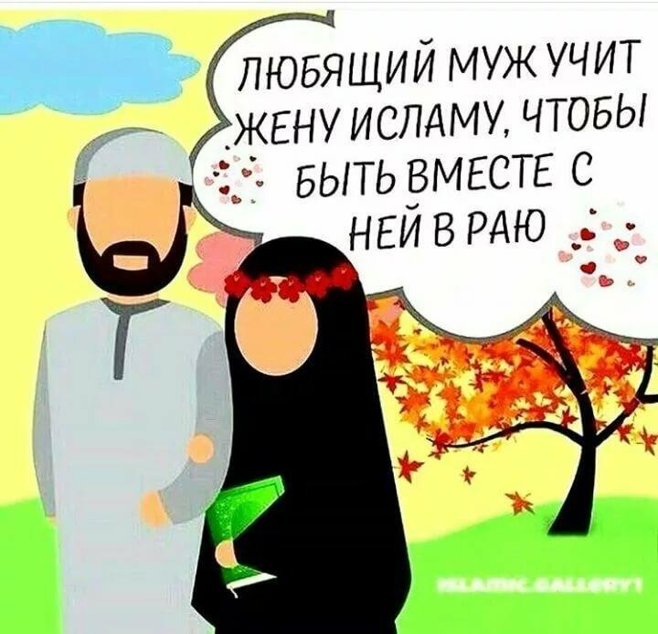 Любовь к мужу в картинках ислам