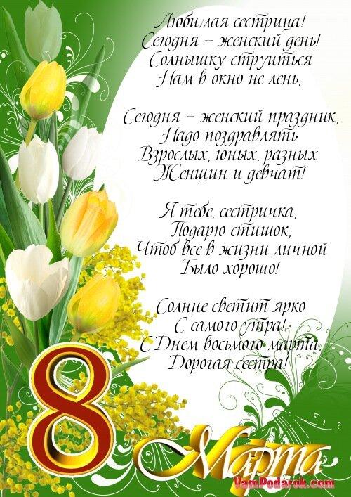 Поздравление с 8 марта сестре от сестры проза