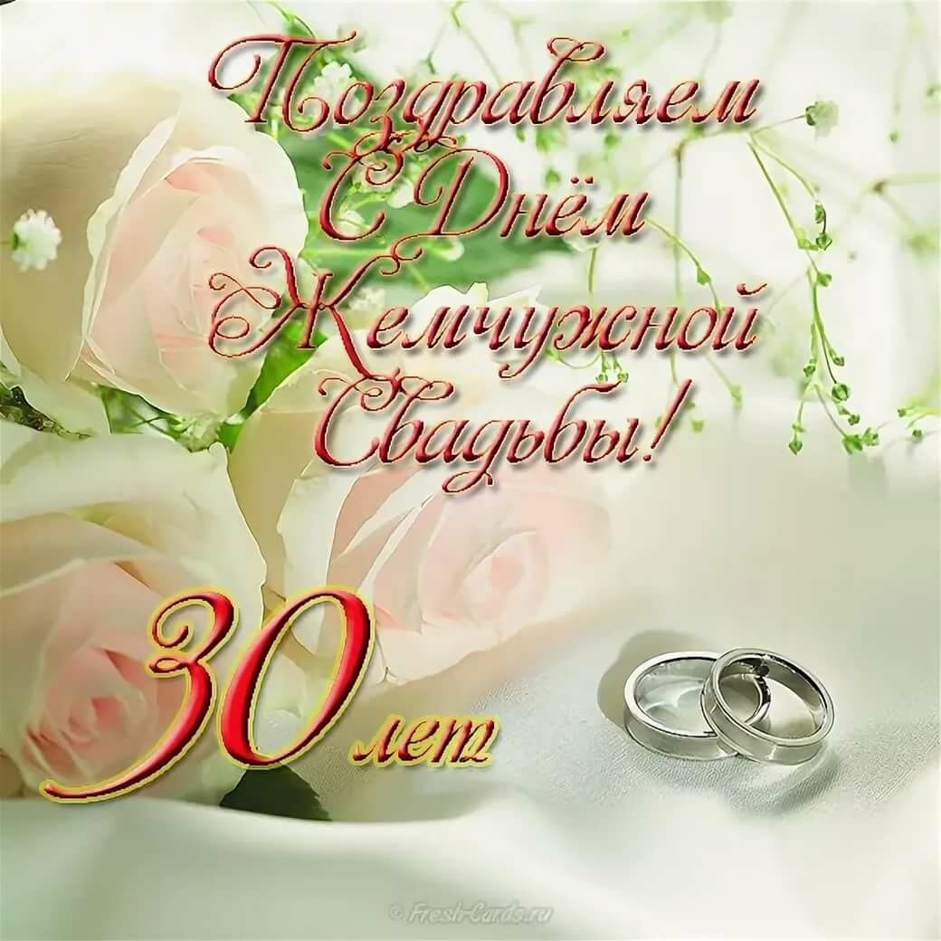 35-летний юбилей свадьбы открытки, днем
