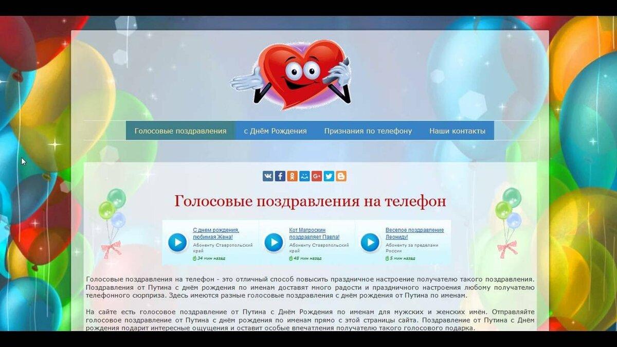 хрущевках голосовые поздравления с днем рождения в беларуси поднебесной, чтобы