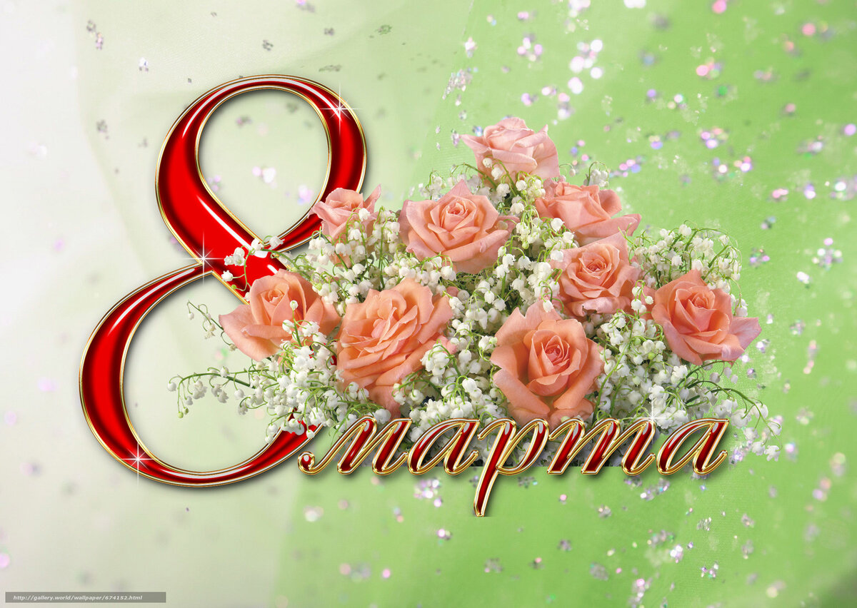 Поздравление с 8 марта новое