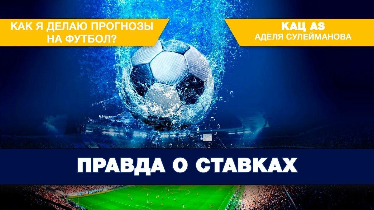 прогнозы на футбольныё матчи