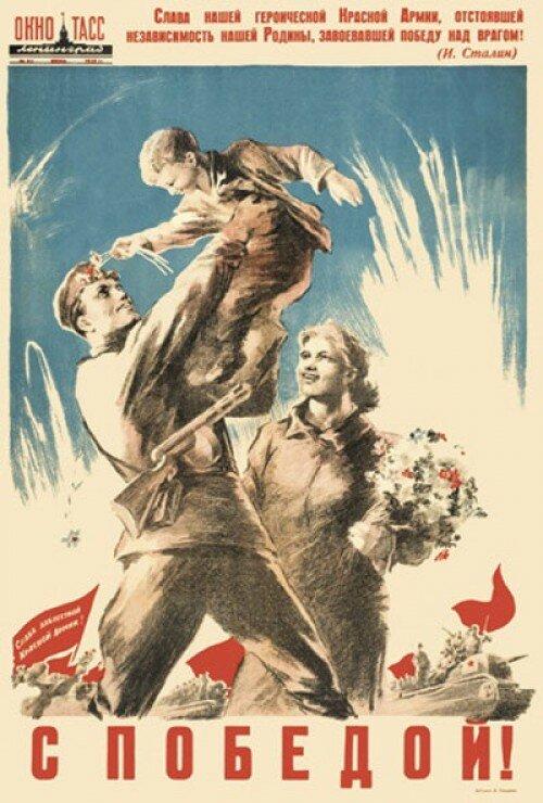 Открытки 1945 год