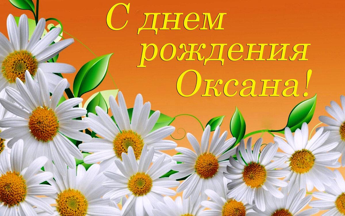 Оксану с днем рождения открытки от артистов популярных