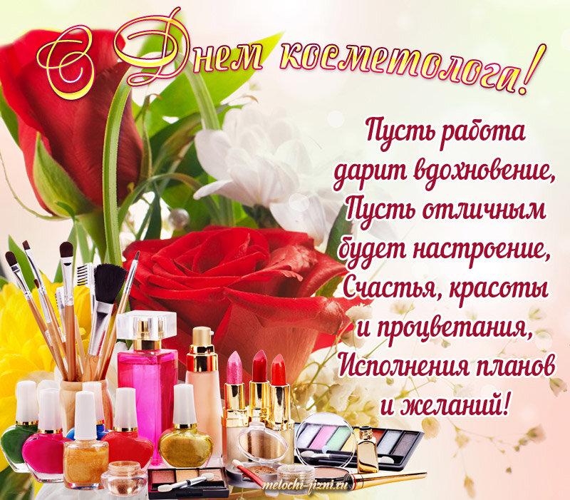 Поздравления с днем рождения для косметолога в прозе