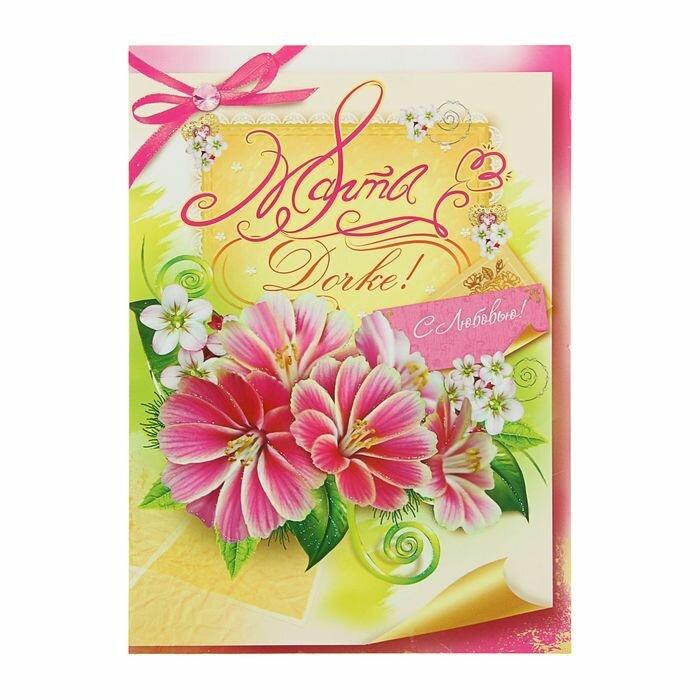 Дочку с 8 мартом открытки, прикольная радость
