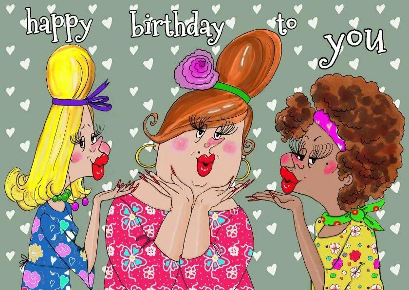 Открытки с приколом днем рождения подруге