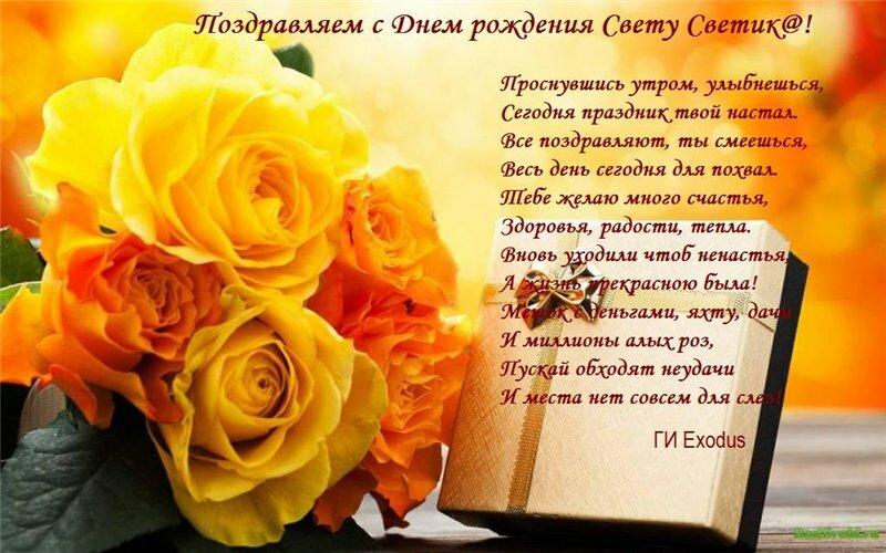 Стих поздравление светы с днем рождения
