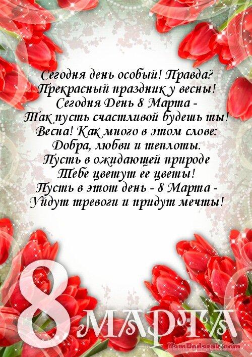 Для любимой, открытка для дочери с 8 марта