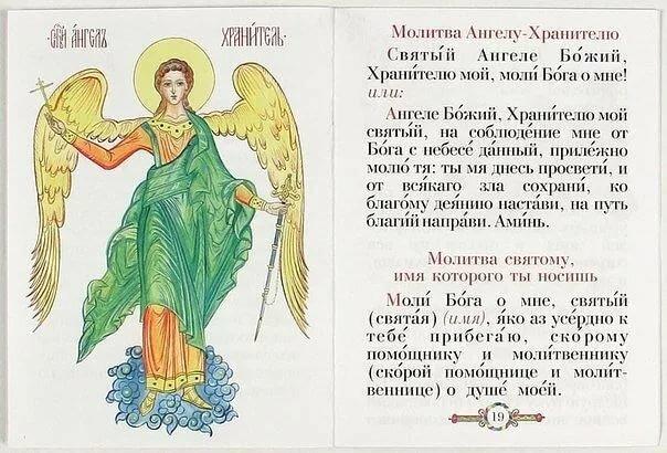 картинки письмо ангелу хранителю одежда