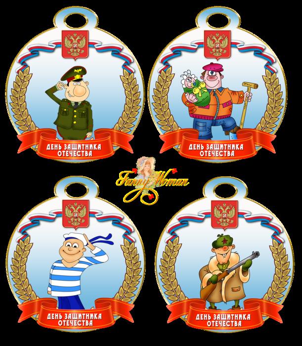 Открытки медальки к 23 февраля для детей