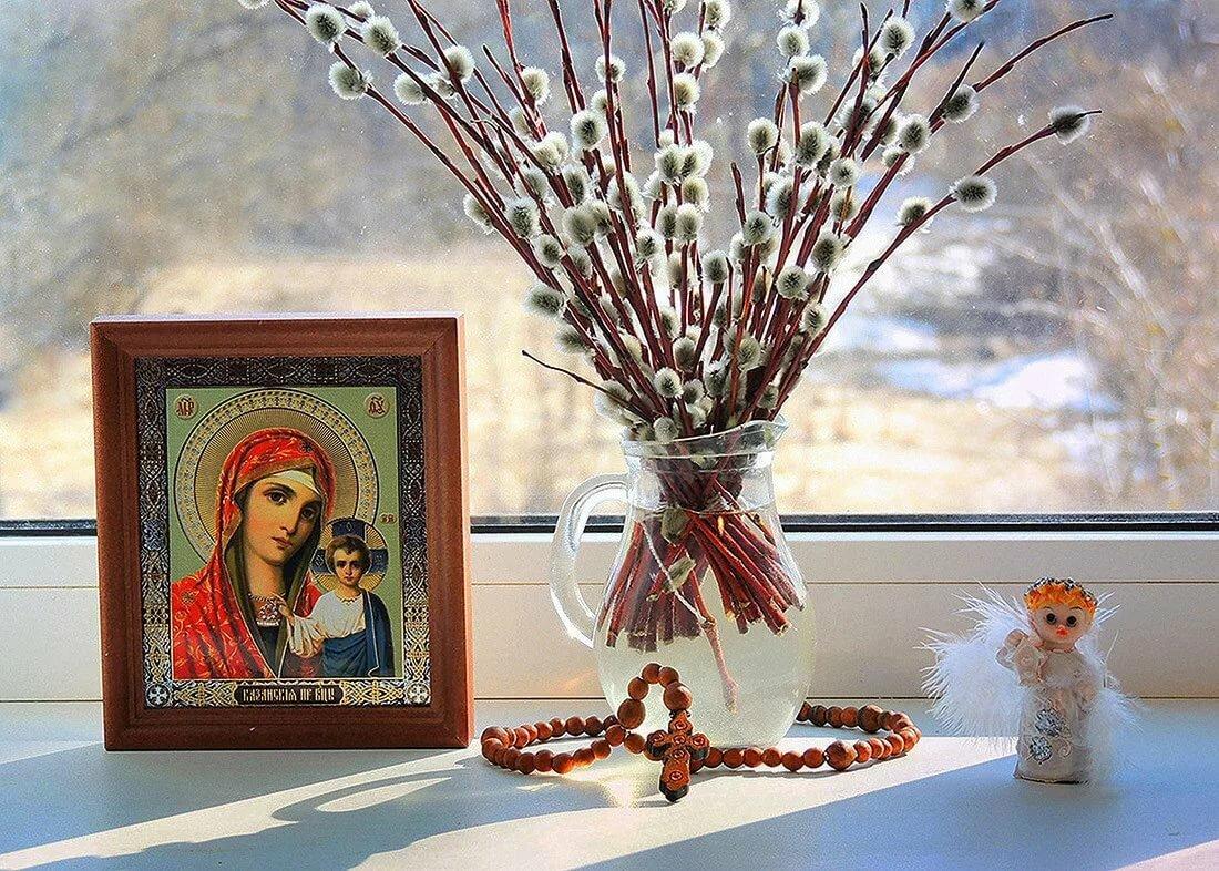 Вербное воскресенье в 2020 году: обычаи и традиции