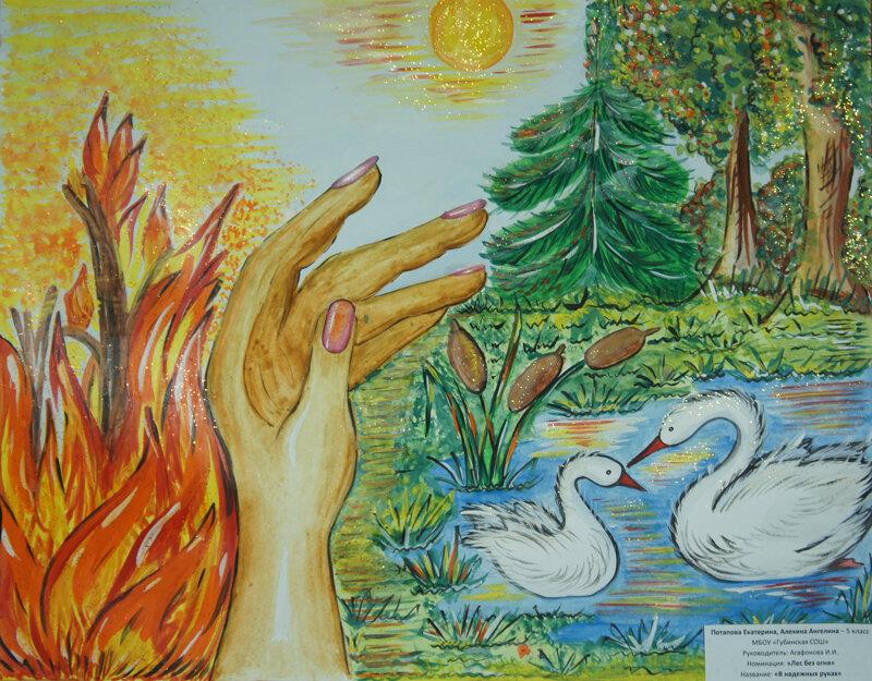 Картинка спаси и сохрани природу, открытка именем