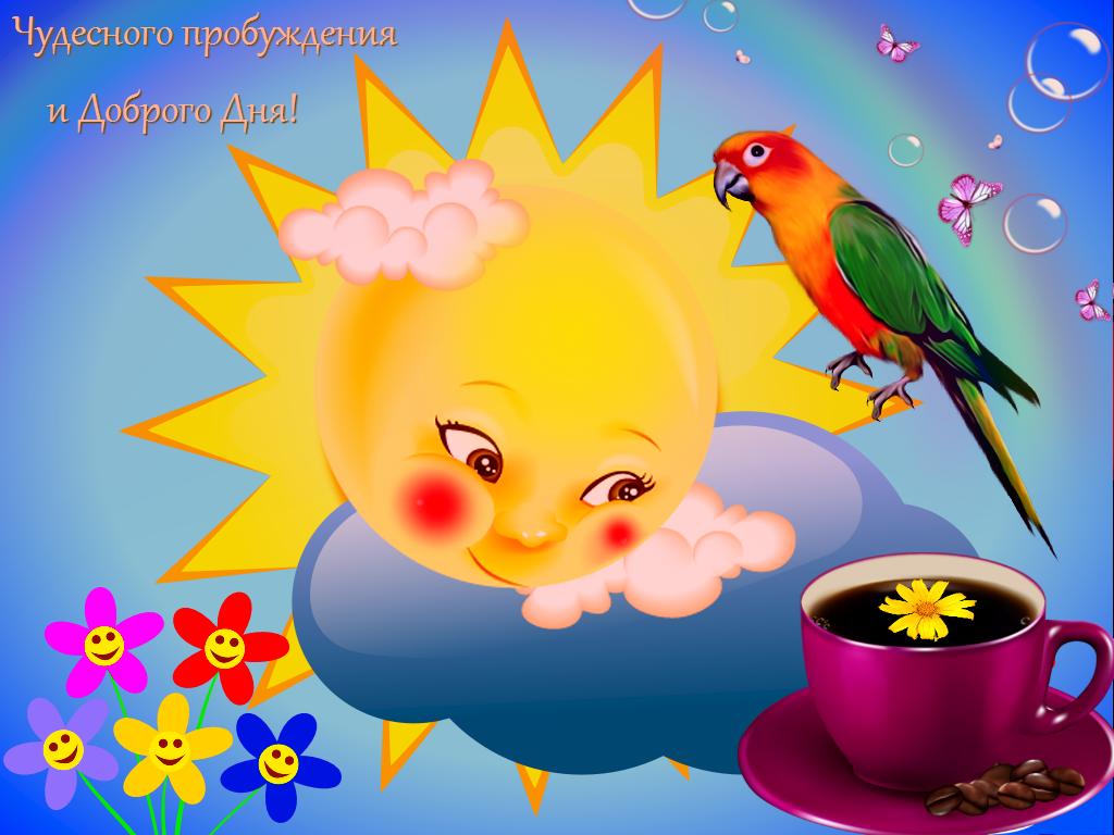 Смешные картинки с добрым утром и хорошего настроения детские, праздником казанской