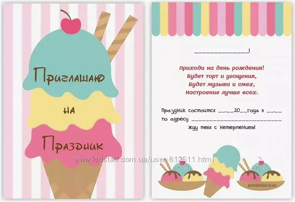 Приглашения на день рождения распечатать прикольные, для вайбера благовещением