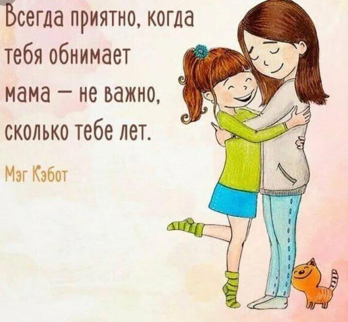 Картинки с надписью маме от дочки, картинки