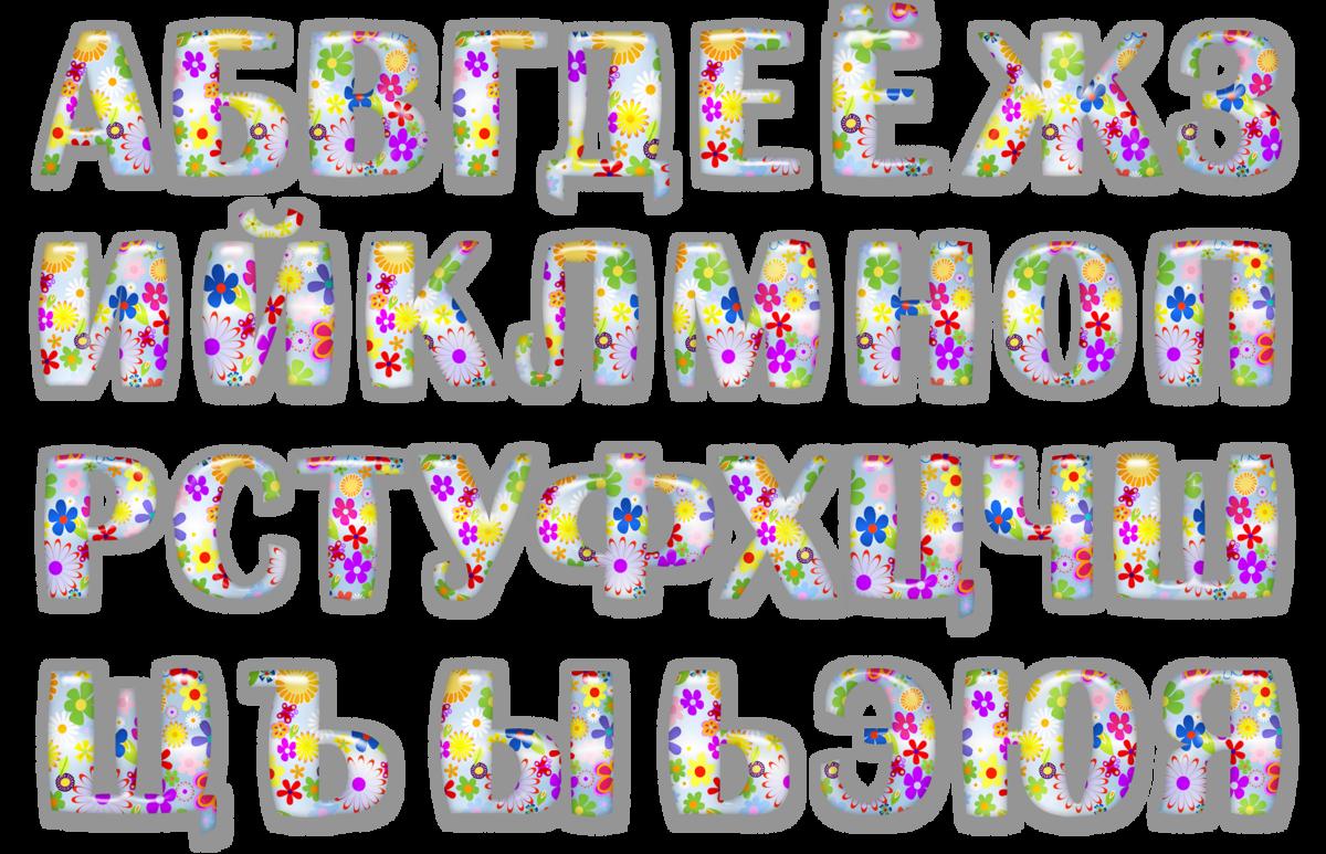 помощью можно картинки шаблоны красивых шрифтов три круга