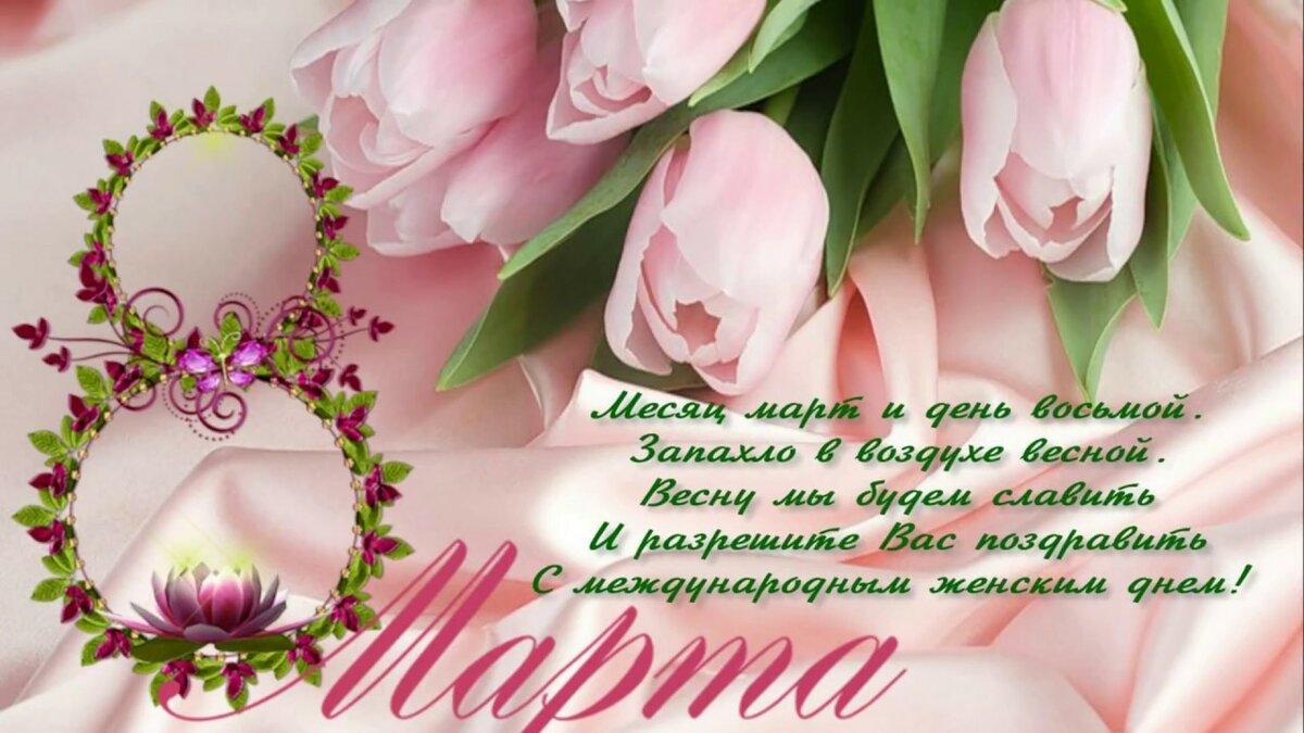 Поздравительные открытки марта