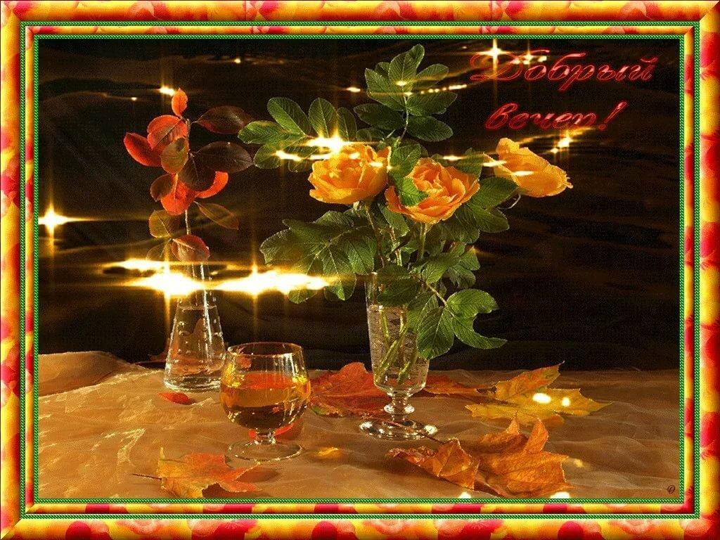 Гифки доброго вечера красивые
