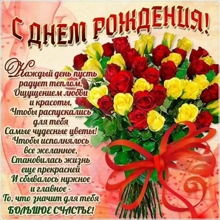 Бисера красная, поздравление с днем рождения у открытка