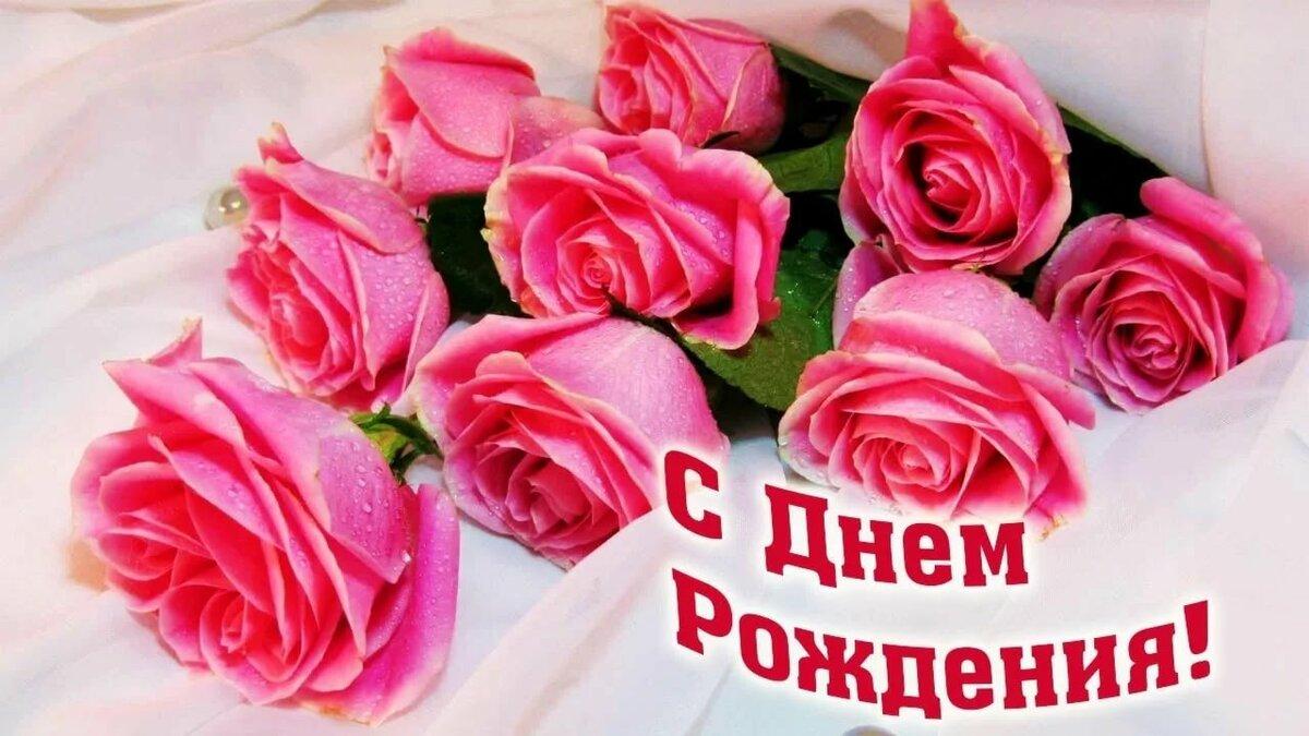 Влюблена тебя, открытки красивой женщине красивые цветы с днем рождения