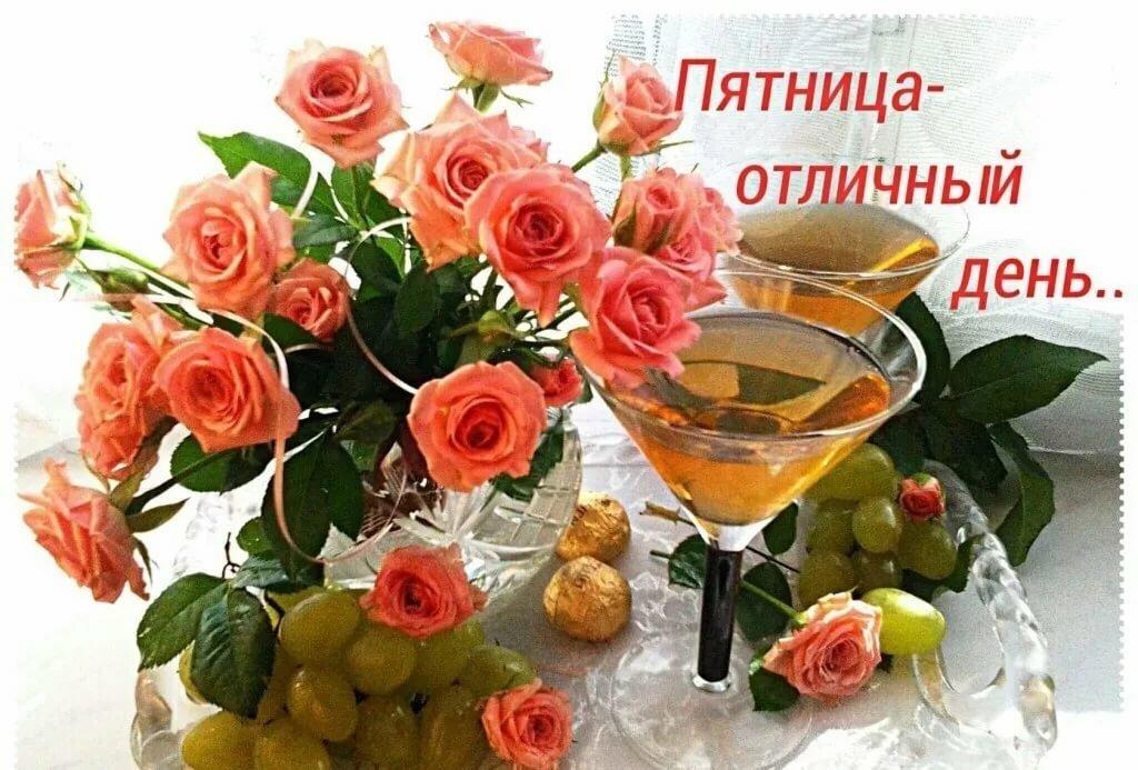 Поздравление, открытки с добрым утром и хорошим настроением по дням недели пятница