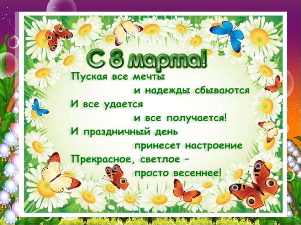 Открытка на 8 марта для девочки от мальчика, днем св