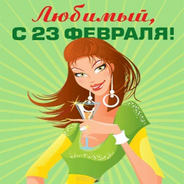 Поздравления с 23 февраля любимому, цвет открытках смешные