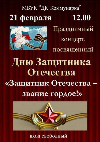 Святой, открытка приглашение на концерт к 23 февраля