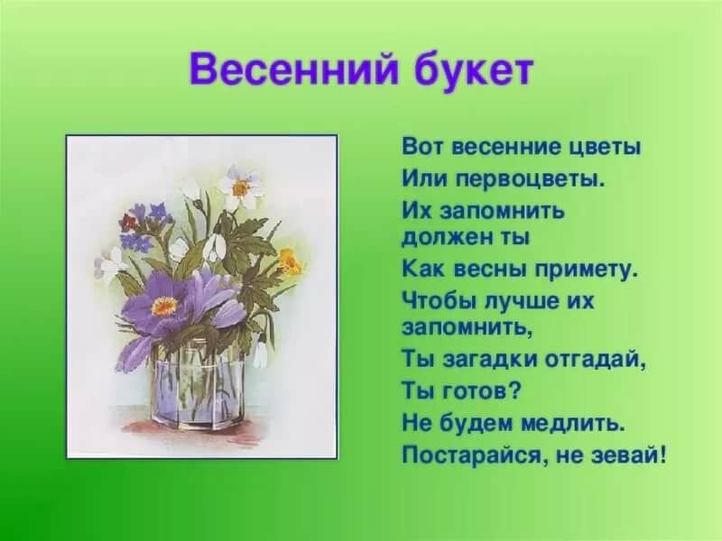 Стих букет для мамы, база