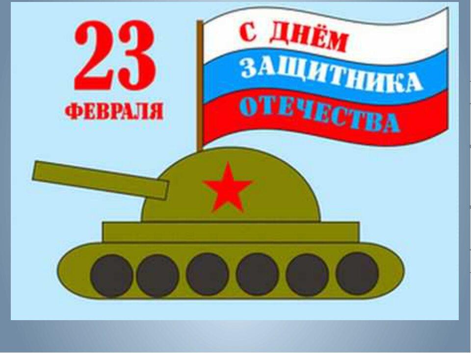 Открытка с 23 февраля с танком своими руками