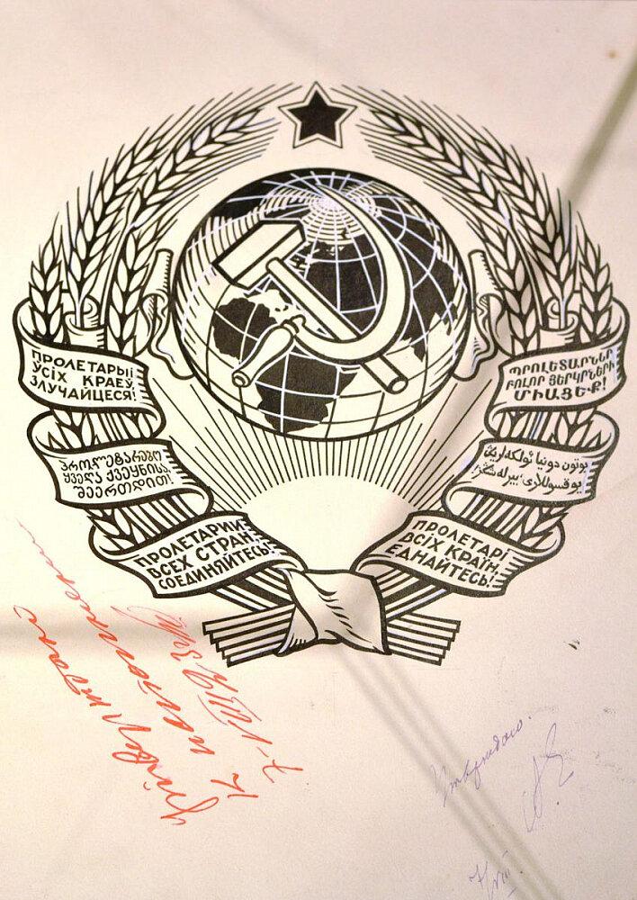 Герб ссср рисунок карандашом, картинки надписями разрешение