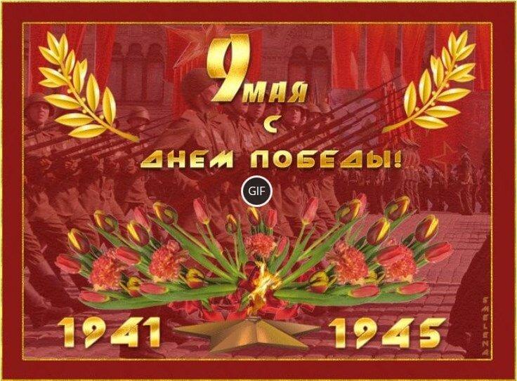 Днем рождения, 9 мая день победы гифка