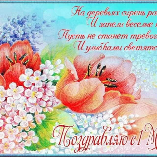 Поздравление с 1 мая картинки и стихи