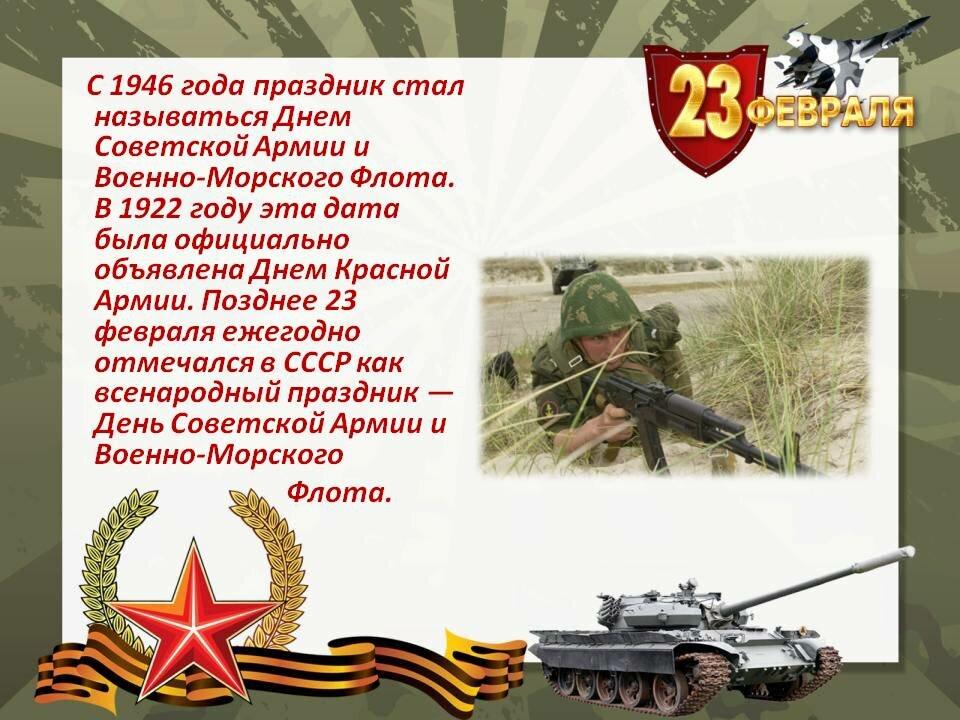 Открытка с днем советской армии и военно-морского флота поздравления