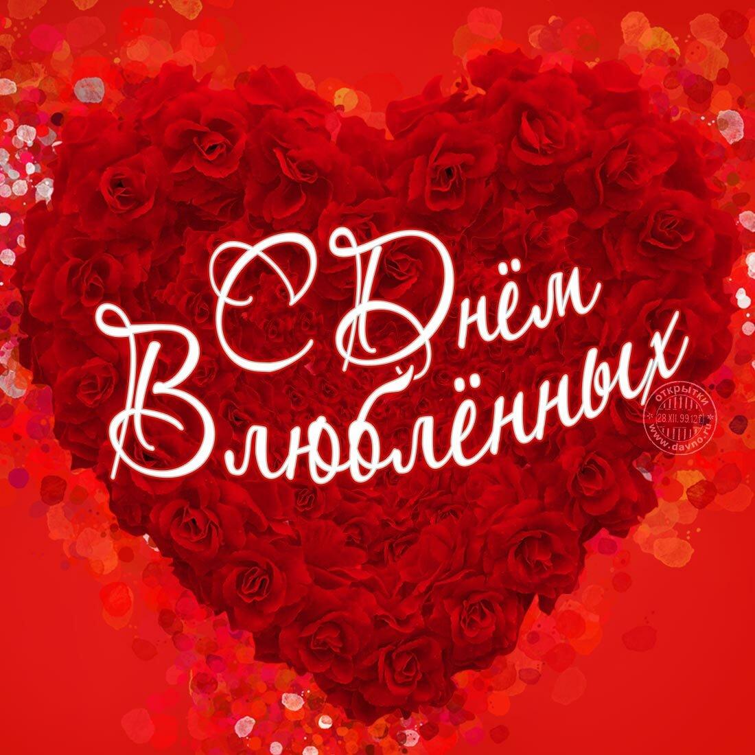 Дню, картинка валентинки на 14 февраля