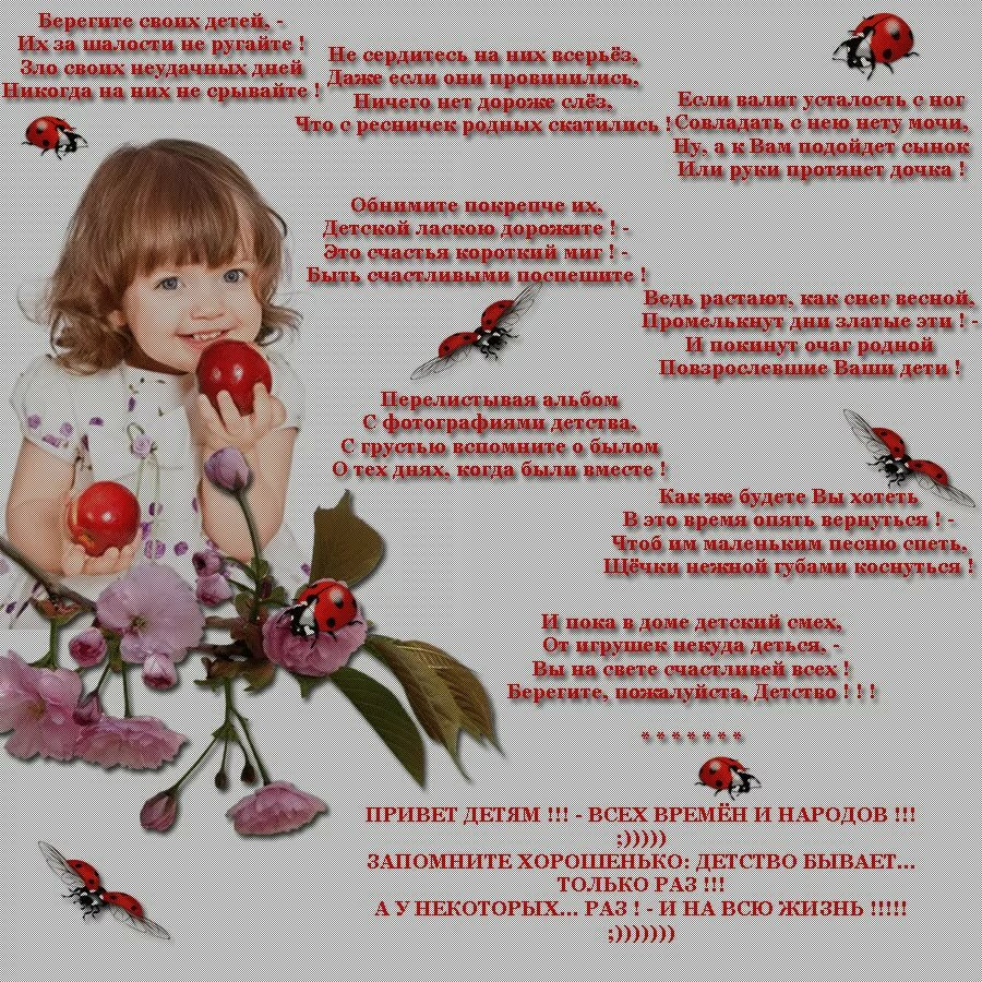 Музыкальные открытки о любви к дочери