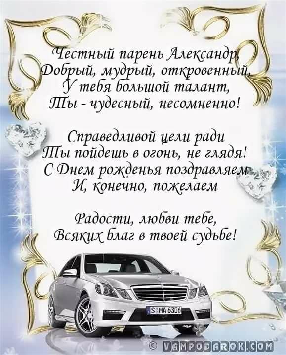 Поздравления имениннику александр