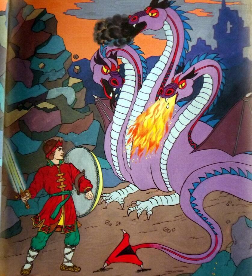 сказка о змей горыныче картинки один любимых