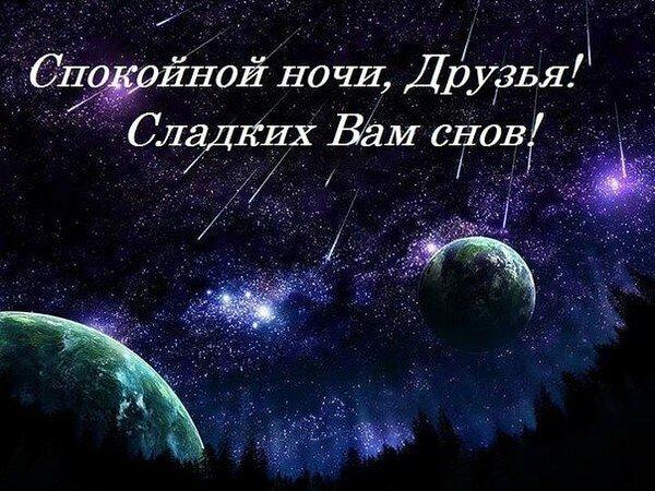Открытка спокойной ночи друзьям