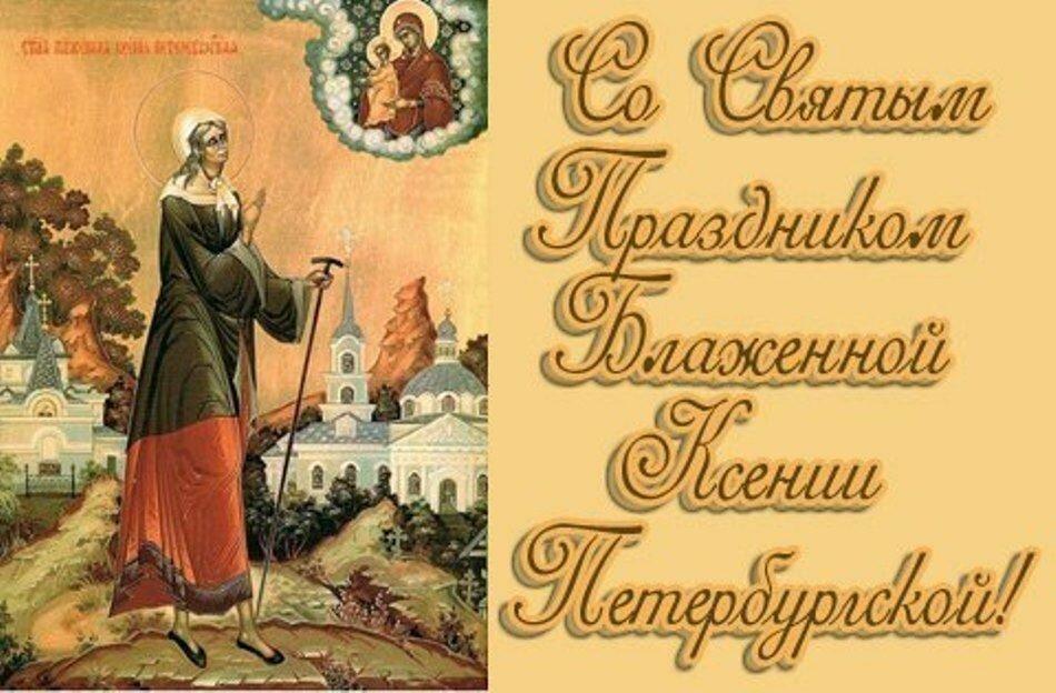 Картинки с ксенией петербургской поздравления, розами маме красивые