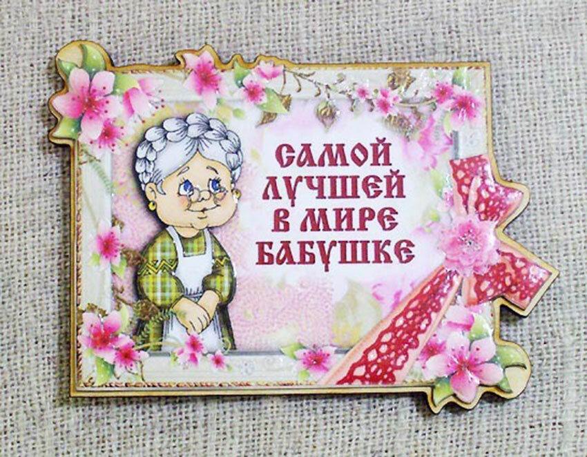 Открытке бабушке просто так