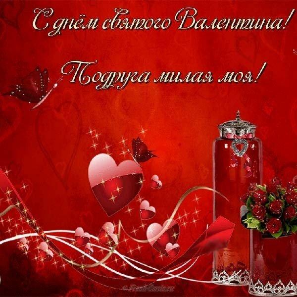 Картинки с днем святого валентина подругам