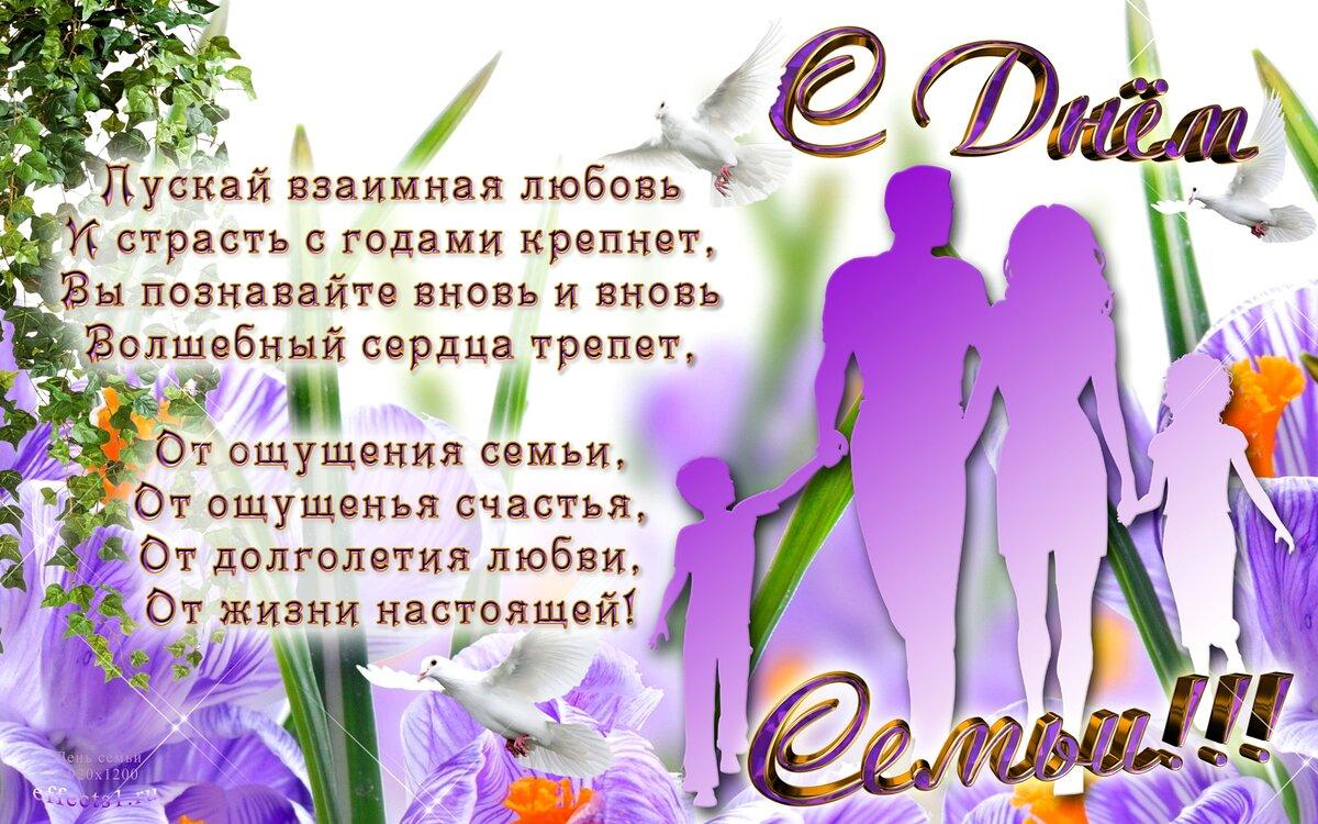 Поздравление с днем рождения вашей семьи