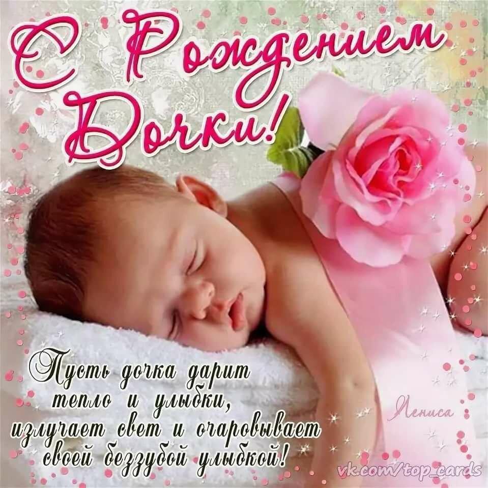 С рождением дочки поздравляю открытки, картинки для детей